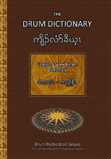 English - Karen Dictionary
